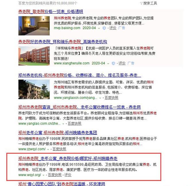河南网站德赢体育案例--郑州养老院