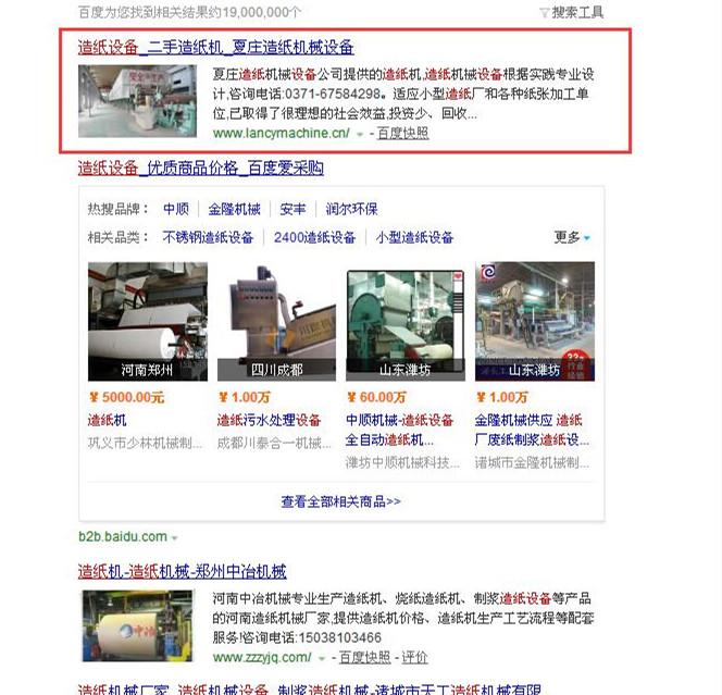 郑州网站德赢体育案例--造纸设备
