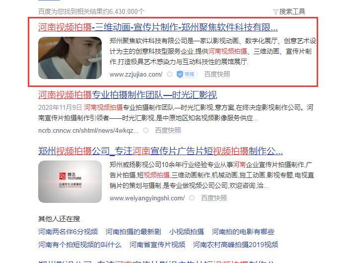 郑州网站德赢体育案例--河南视频拍摄