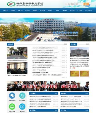 河南网站建设案例--新郑中专