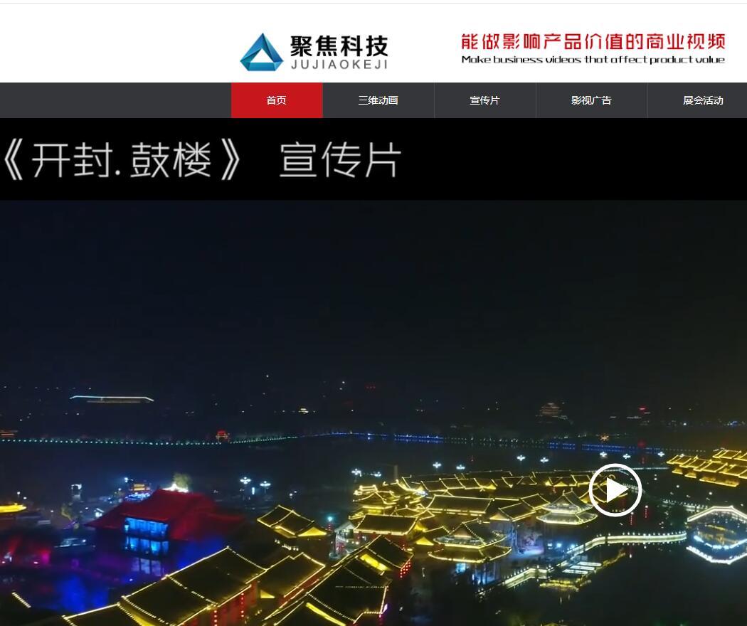 河南网站建设案例--聚焦软件