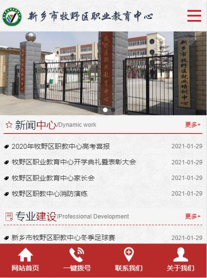 郑州网站制作--新乡职高